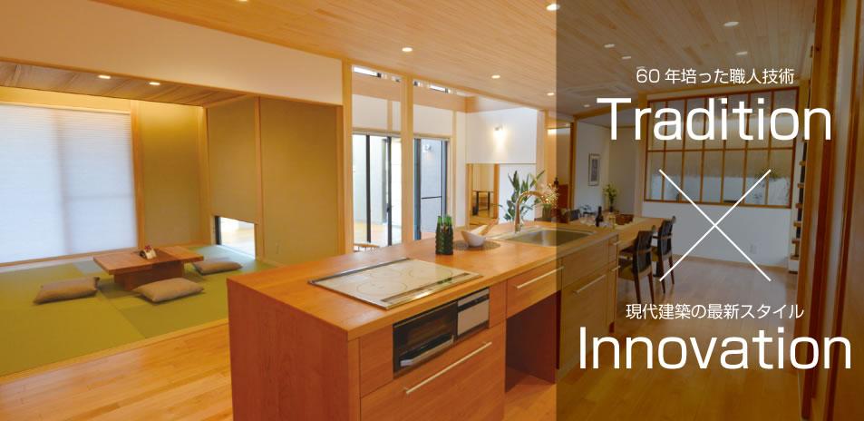 60年培った職人技術×現代建築の最新スタイル Tradition×Innovation