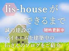 lis-houseができるまで