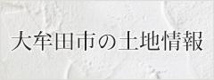 大牟田市の土地情報