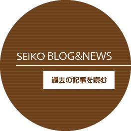 誠巧建設ブログ&ニュース