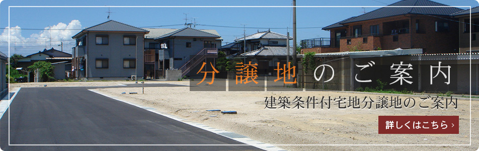 JR荒尾駅から徒歩5分 大島分譲地のご案内